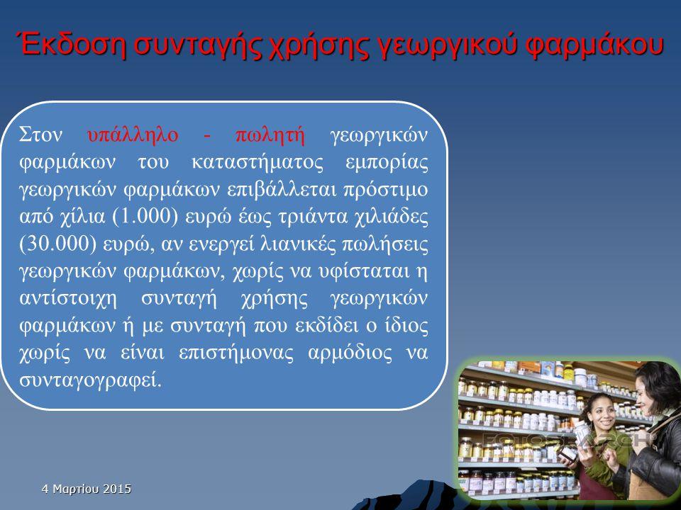 4 Μαρτίου 20154 Μαρτίου 20154 Μαρτίου 2015 Στον υπάλληλο - πωλητή γεωργικών φαρμάκων του καταστήματος εμπορίας γεωργικών φαρμάκων επιβάλλεται πρόστιμο