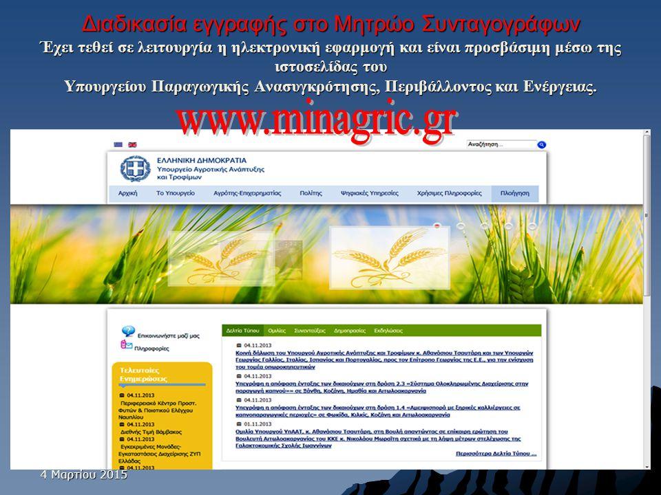 Διαδικασία εγγραφής στο Μητρώο Συνταγογράφων Έχει τεθεί σε λειτουργία η ηλεκτρονική εφαρμογή και είναι προσβάσιμη μέσω της ιστοσελίδας του Υπουργείου