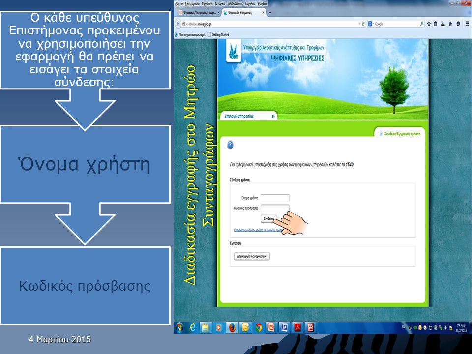 4 Μαρτίου 20154 Μαρτίου 20154 Μαρτίου 2015 Κωδικός πρόσβασης Όνομα χρήστη Ο κάθε υπεύθυνος Επιστήμονας προκειμένου να χρησιμοποιήσει την εφαρμογή θα π
