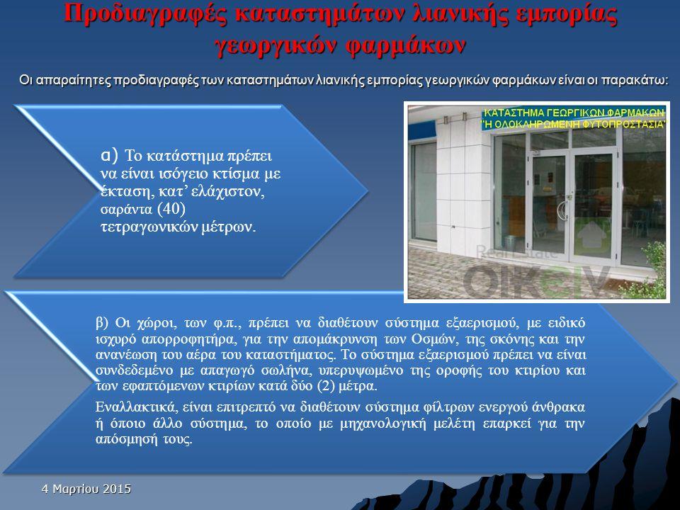 4 Μαρτίου 20154 Μαρτίου 20154 Μαρτίου 2015 Προδιαγραφές καταστημάτων λιανικής εμπορίας γεωργικών φαρμάκων Οι απαραίτητες προδιαγραφές των καταστημάτων λιανικής εμπορίας γεωργικών φαρμάκων είναι οι παρακάτω: γ) Το κατάστημα και οι αποθηκευτικοί χώροι πρέπει να διαθέτουν επαρκές σύστημα πυρόσβεσης και πυρασφάλειας.