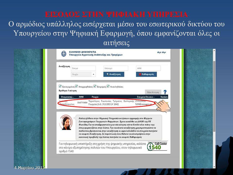 ΕΙΣΟΔΟΣ ΣΤΗΝ ΨΗΦΙΑΚΗ ΥΠΗΡΕΣΙΑ Ο αρμόδιος υπάλληλος εισέρχεται μέσω του εσωτερικού δικτύου του Υπουργείου στην Ψηφιακή Εφαρμογή, όπου εμφανίζονται όλες