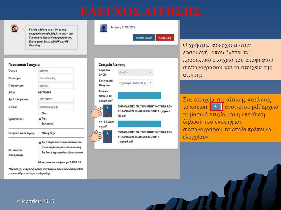 ΕΛΕΓΧΟΣ ΑΙΤΗΣΗΣ Ο χρήστης εισέρχεται στην εφαρμογή, όπου βλέπει τα προσωπικά στοιχεία του υποψήφιου συνταγογράφου και τα στοιχεία της αίτησης. Στα στο