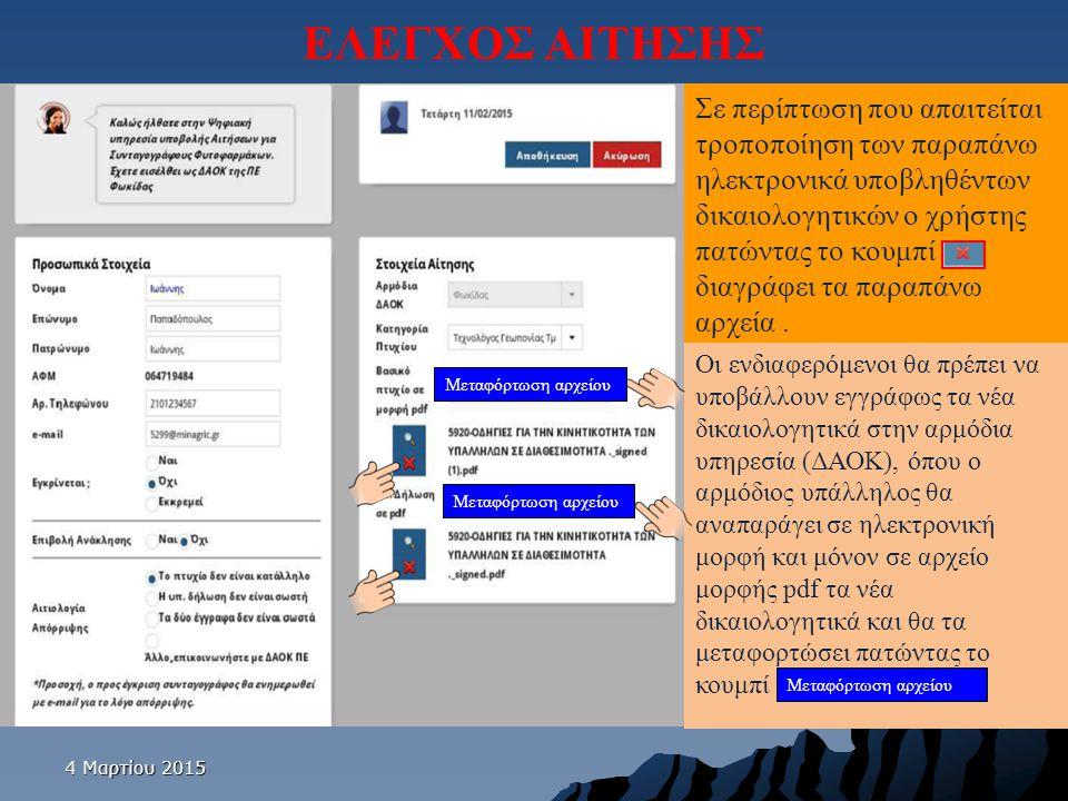 4 Μαρτίου 20154 Μαρτίου 20154 Μαρτίου 2015 ΕΛΕΓΧΟΣ ΑΙΤΗΣΗΣ Σε περίπτωση που απαιτείται τροποποίηση των παραπάνω ηλεκτρονικά υποβληθέντων δικαιολογητικ