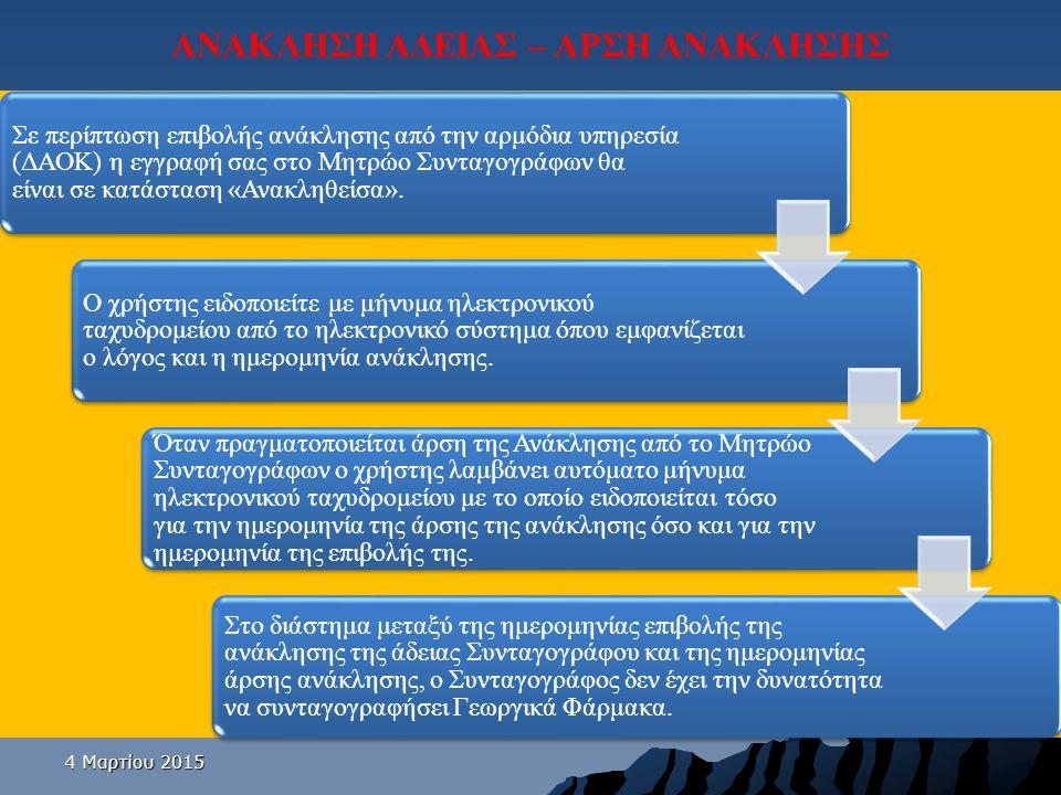 4 Μαρτίου 20154 Μαρτίου 20154 Μαρτίου 2015 ΑΝΑΚΛΗΣΗ ΑΔΕΙΑΣ – ΑΡΣΗ ΑΝΑΚΛΗΣΗΣ Σε περίπτωση επιβολής ανάκλησης από την αρμόδια υπηρεσία (ΔΑΟΚ) η εγγραφή