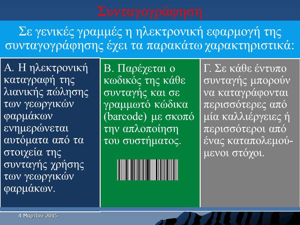 4 Μαρτίου 20154 Μαρτίου 20154 Μαρτίου 2015 Σε γενικές γραμμές η ηλεκτρονική εφαρμογή της συνταγογράφησης έχει τα παρακάτω χαρακτηριστικά: Α. Η ηλεκτρο