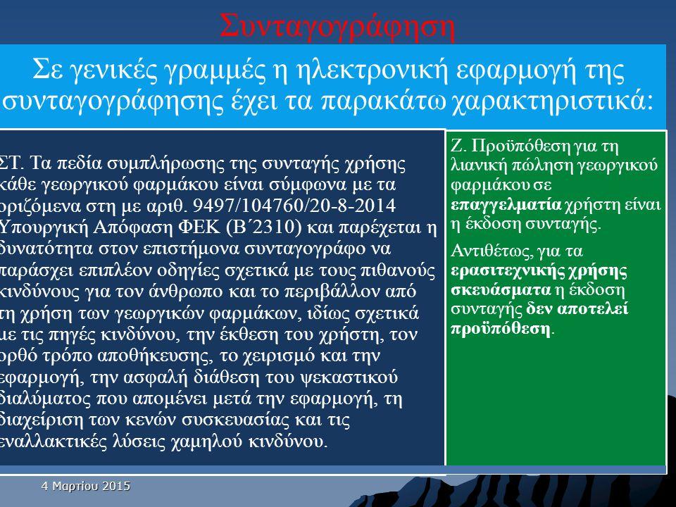 4 Μαρτίου 20154 Μαρτίου 20154 Μαρτίου 2015 Σε γενικές γραμμές η ηλεκτρονική εφαρμογή της συνταγογράφησης έχει τα παρακάτω χαρακτηριστικά: ΣΤ. Τα πεδία