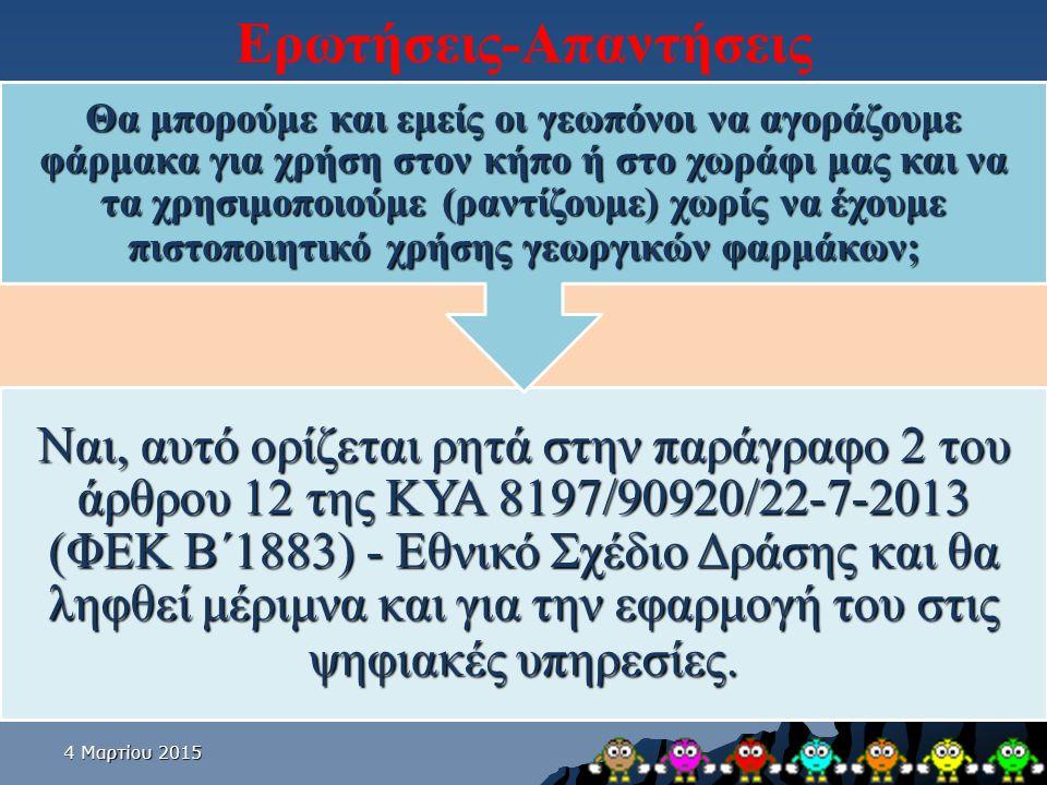4 Μαρτίου 20154 Μαρτίου 20154 Μαρτίου 2015 Ερωτήσεις-Απαντήσεις Ναι, αυτό ορίζεται ρητά στην παράγραφο 2 του άρθρου 12 της ΚΥΑ 8197/90920/22-7-2013 (Φ