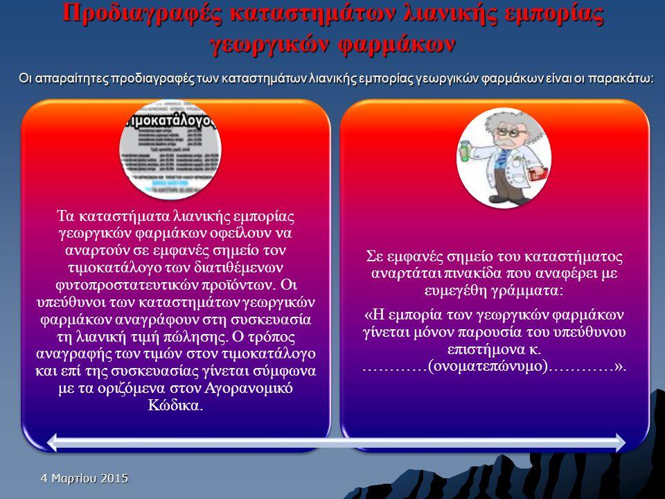 4 Μαρτίου 20154 Μαρτίου 20154 Μαρτίου 2015 Κατά τη δημιουργία Λογαριασμού συμπληρώνει τα ζητούμενα στοιχεία Τα πεδία που φέρουν κόκκινο αστερίσκο (*) είναι υποχρεωτικό να συμπληρωθούν Διαδικασία εγγραφής στο Μητρώο Συνταγογράφων