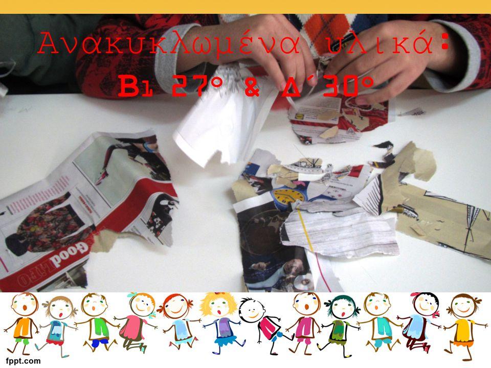 Ανακυκλωμένα υλικά: Β 1 27 ο & Δ΄30 ο