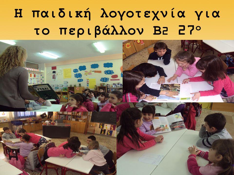 Η παιδική λογοτεχνία για το περιβάλλον Β 2 27 ο