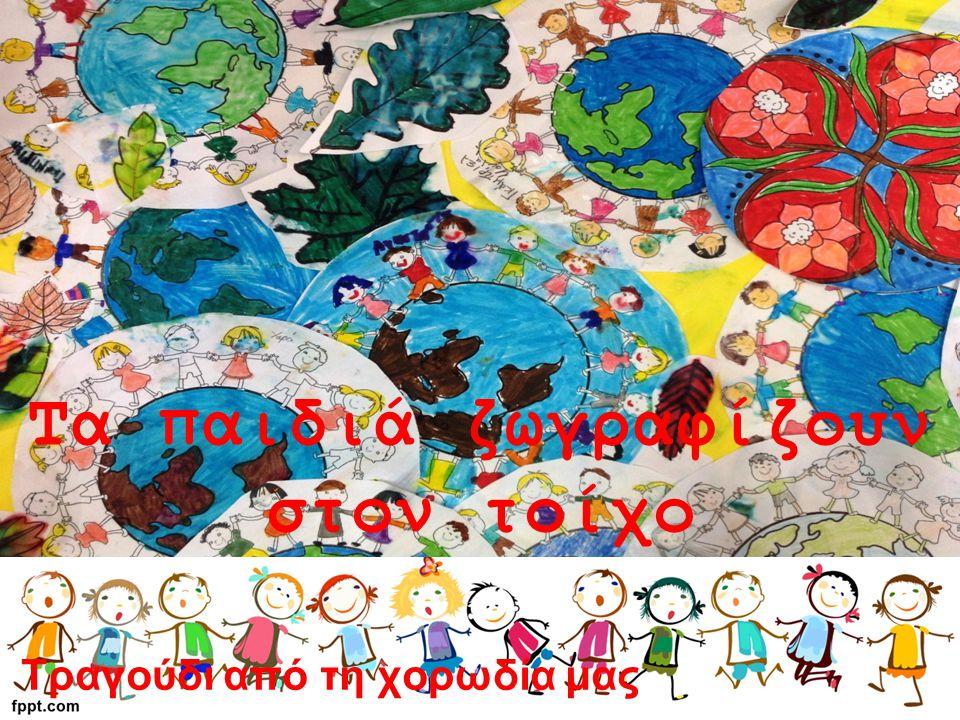 Τα παιδιά ζωγραφίζουν στον τοίχο Τραγούδι από τη χορωδία μας
