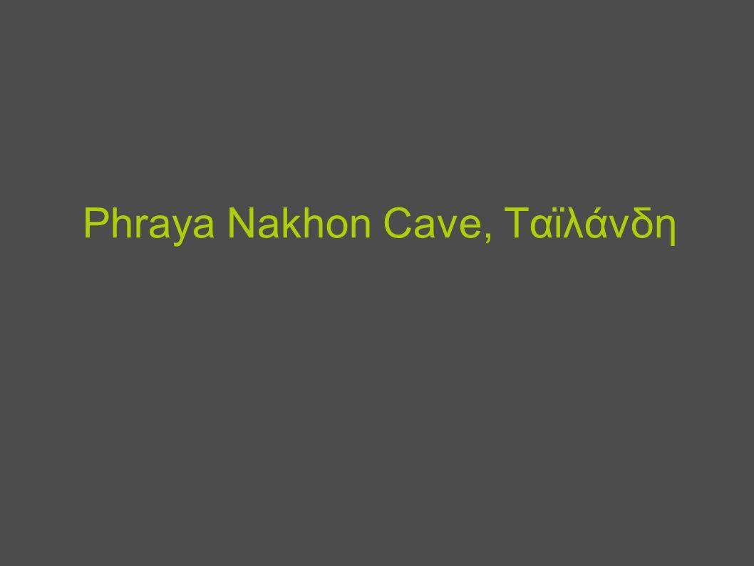 Phraya Nakhon Cave, Ταϊλάνδη