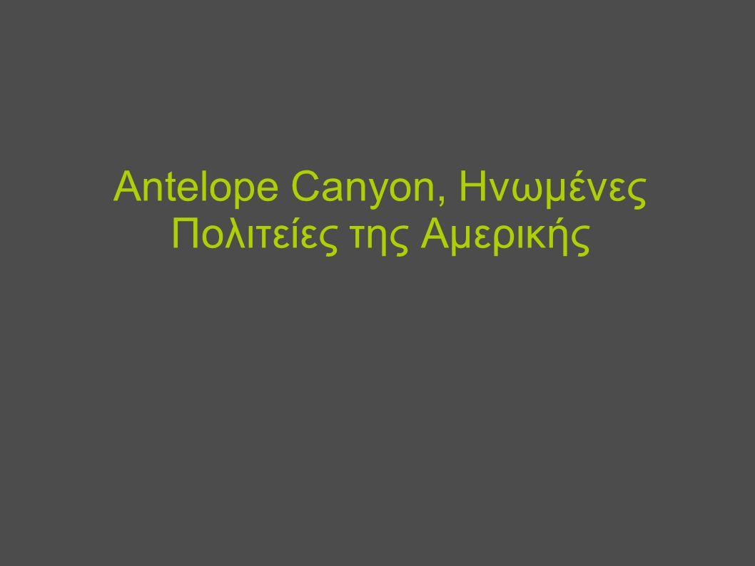 Antelope Canyon, Ηνωμένες Πολιτείες της Αμερικής