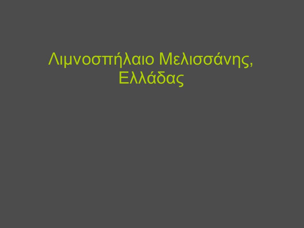 Λιμνοσπήλαιο Μελισσάνης, Ελλάδας