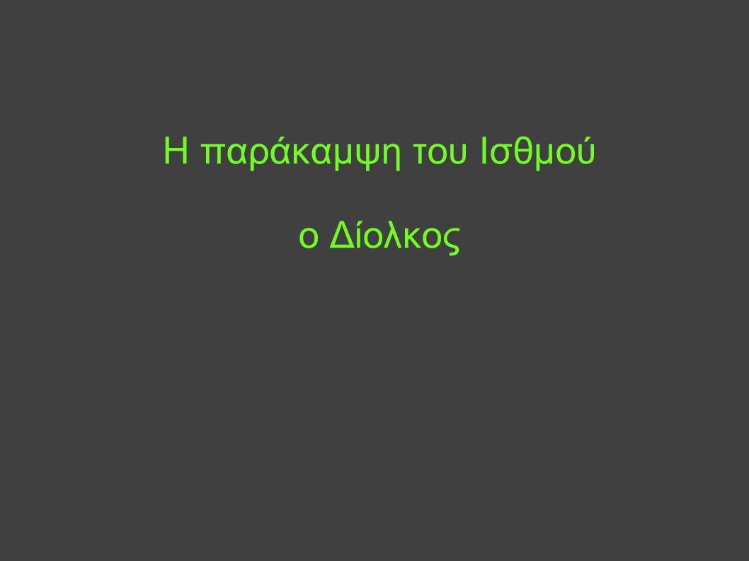 Η παράκαμψη του Ισθμού ο Δίολκος