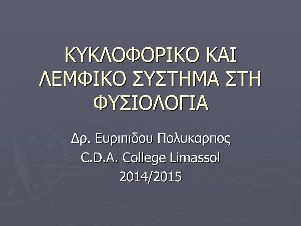 ΚΥΚΛΟΦΟΡΙΚΟ ΚΑΙ ΛΕΜΦΙΚΟ ΣΥΣΤΗΜΑ ΣΤΗ ΦΥΣΙΟΛΟΓΙΑ Δρ. Ευριπιδου Πολυκαρπος C.D.A. College Limassol 2014/2015