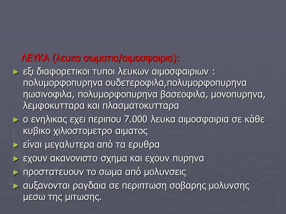 ΛΕΥΚΑ (λευκα σωματια/αιμοσφαιρια): ΛΕΥΚΑ (λευκα σωματια/αιμοσφαιρια): ► εξι διαφορετικοι τυποι λευκων αιμοσφαιριων : πολυμορφοπυρηνα ουδετεροφιλα,πολυ