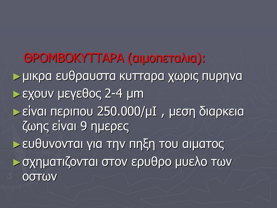 ΘΡΟΜΒΟΚΥΤΤΑΡΑ (αιμοπεταλια): ΘΡΟΜΒΟΚΥΤΤΑΡΑ (αιμοπεταλια): ► μικρα ευθραυστα κυτταρα χωρις πυρηνα ► εχουν μεγεθος 2-4 μm ► είναι περιπου 250.000/μΙ, με