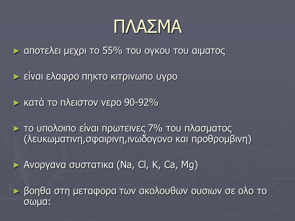 ΠΛΑΣΜΑ ► αποτελει μεχρι το 55% του ογκου του αιματος ► είναι ελαφρο πηκτο κιτρινωπο υγρο ► κατά το πλειστον νερο 90-92% ► το υπολοιπο είναι πρωτεινες