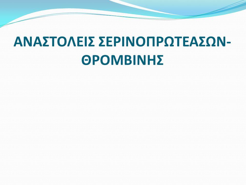 ΑΝΑΣΤΟΛΕΙΣ ΣΕΡΙΝΟΠΡΩΤΕΑΣΩΝ- ΘΡΟΜΒΙΝΗΣ