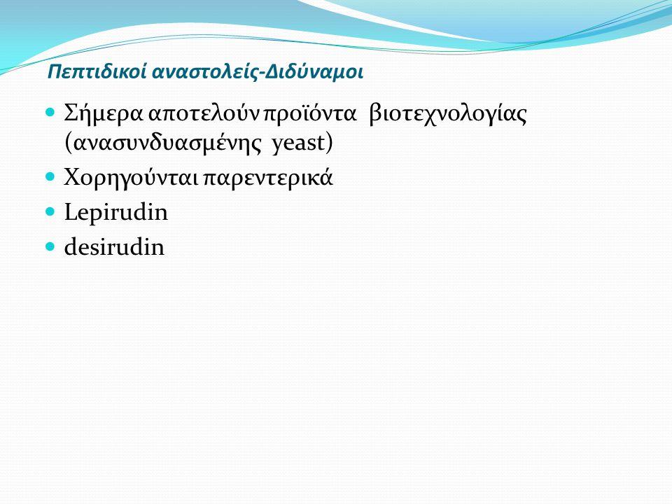 Πεπτιδικοί αναστολείς-Διδύναμοι Σήμερα αποτελούν προϊόντα βιοτεχνολογίας (ανασυνδυασμένης yeast) Xoρηγούνται παρεντερικά Lepirudin desirudin