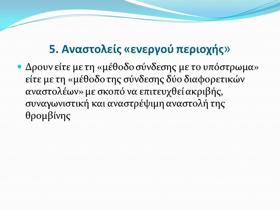 5. Αναστολείς «ενεργού περιοχής » Δρουν είτε με τη «μέθοδο σύνδεσης με το υπόστρωμα» είτε με τη «μέθοδο της σύνδεσης δύο διαφορετικών αναστολέων» με σ