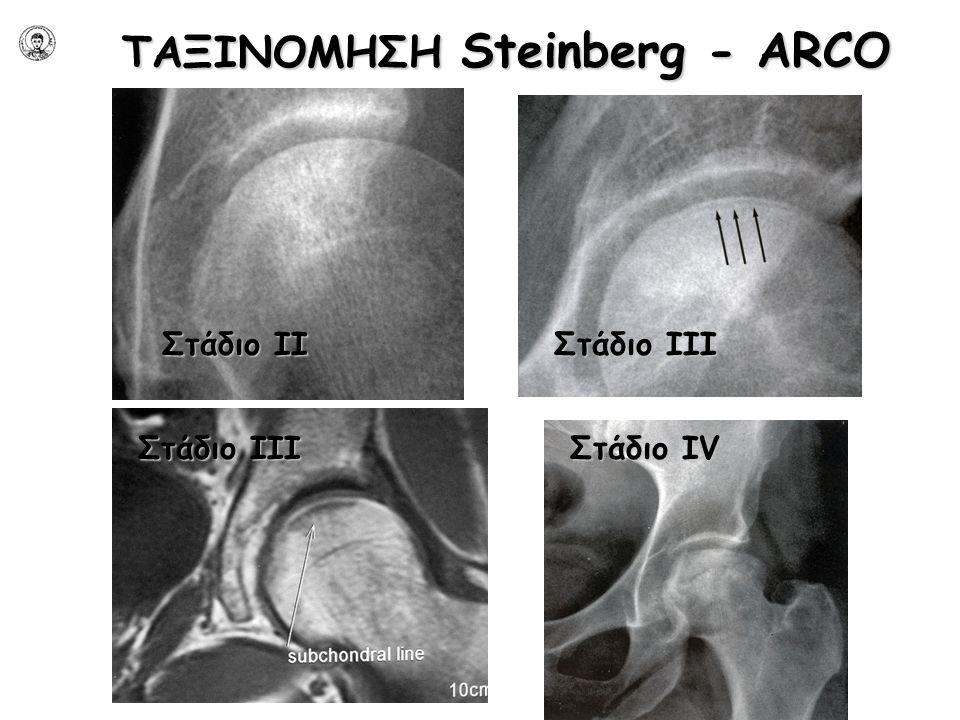 ΤΑΞΙΝΟΜΗΣΗ Steinberg - ARCO Στάδιο IΙ Στάδιο IΙI Στάδιο IV
