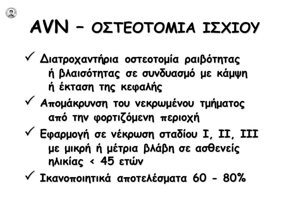 AVN – ΟΣΤΕΟΤΟΜΙΑ ΙΣΧΙΟΥ  Διατροχαντήρια οστεοτομία ραιβότητας ή βλαισότητας σε συνδυασμό με κάμψη ή βλαισότητας σε συνδυασμό με κάμψη ή έκταση της κε