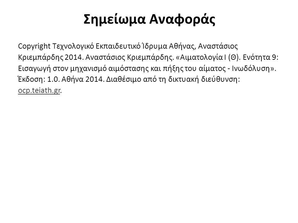 Σημείωμα Αναφοράς Copyright Τεχνολογικό Εκπαιδευτικό Ίδρυμα Αθήνας, Αναστάσιος Κριεμπάρδης 2014. Αναστάσιος Κριεμπάρδης. «Αιματολογία Ι (Θ). Ενότητα 9