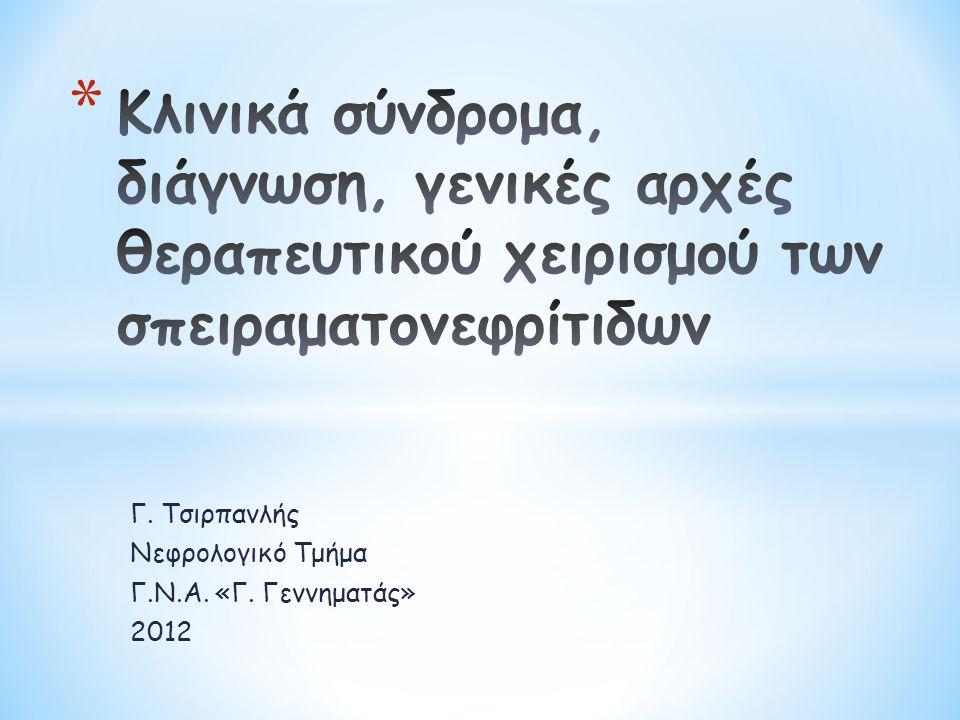 Επανάληψη βιοψίας νεφρού [KDIGO, 2012] Όταν θεωρείται αναγκαία η αναθεώρηση της θεραπείας Σε μη-αναμενόμενη επιδείνωση της νεφρικής λειτουργίας (μη-συμβατή με την φυσική πορεία της νόσου) ενδεικτική μιας αλλαγής στη μορφολογία της βλάβης ή μιας επιπλέον βλάβης π.χ.
