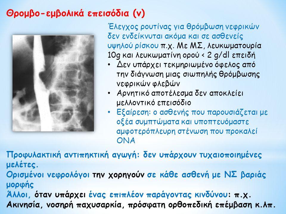 Θρομβο-εμβολικά επεισόδια (v) Έλεγχος ρουτίνας για θρόμβωση νεφρικών δεν ενδείκνυται ακόμα και σε ασθενείς υψηλού ρίσκου π.χ. Με ΜΣ, λευκωματουρία 10g