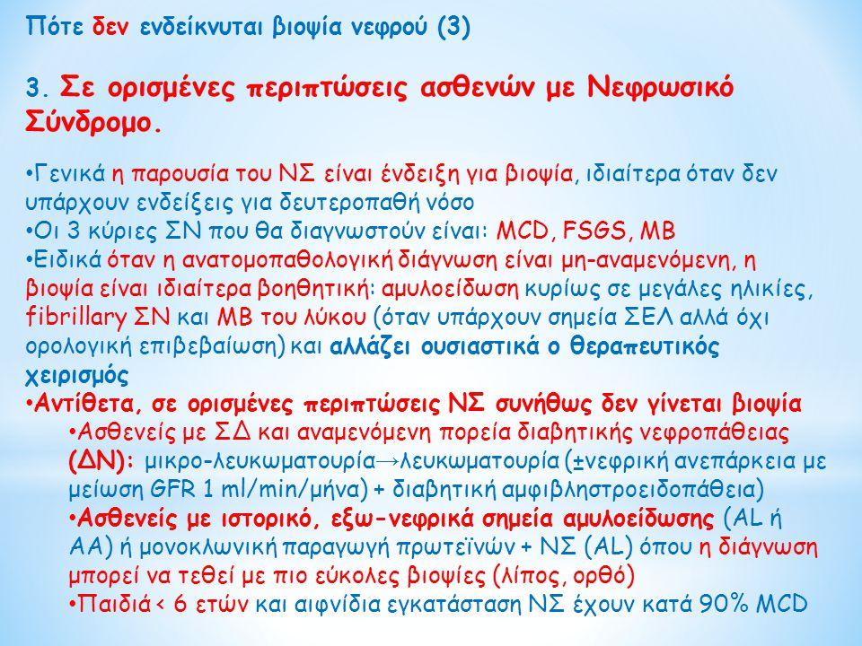 Πότε δεν ενδείκνυται βιοψία νεφρού (3) 3. Σε ορισμένες περιπτώσεις ασθενών με Νεφρωσικό Σύνδρομο. Γενικά η παρουσία του ΝΣ είναι ένδειξη για βιοψία, ι