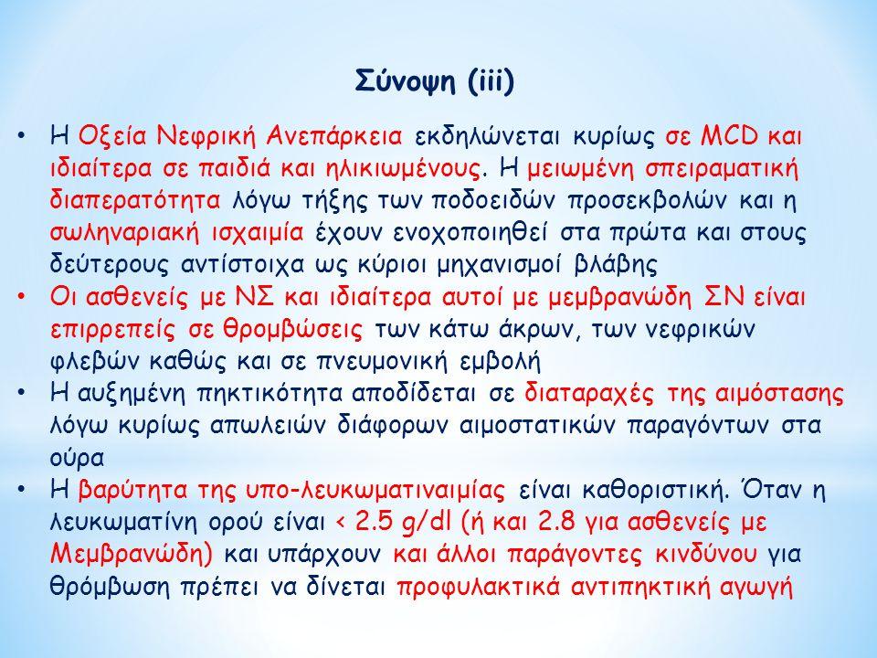Σύνοψη (iii) Η Οξεία Νεφρική Ανεπάρκεια εκδηλώνεται κυρίως σε MCD και ιδιαίτερα σε παιδιά και ηλικιωμένους. Η μειωμένη σπειραματική διαπερατότητα λόγω