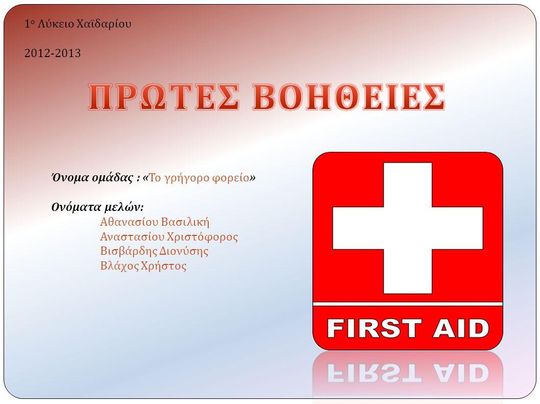 Τι είναι πρώτες βοήθειες και τί σκοπό έχει η παροχή τους; Πρώτη Βοήθεια είναι η άμεση και προσωρινή φροντίδα που παρέχεται στον πάσχοντα ενός ατυχήματος ή σε κάποιον που αρρώστησε ξαφνικά, μέχρι να συνέλθει ή μέχρι την μεταφορά του στο Νοσοκομείο.