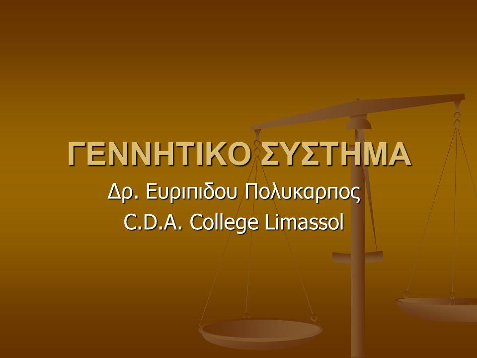 ΓΕΝΝΗΤΙΚΟ ΣΥΣΤΗΜΑ ΓΕΝΝΗΤΙΚΟ ΣΥΣΤΗΜΑ Δρ. Ευριπιδου Πολυκαρπος C.D.A. College Limassol