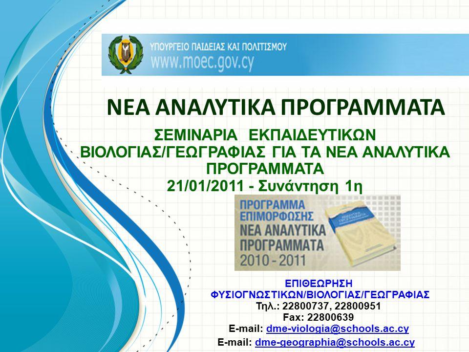 ΕΠΙΜΟΡΦΩΣΗ ΕΚΠΑΙΔΕΥΤΙΚΩΝ ΓΥΜΝΑΣΙΩΝ ΓΙΑ ΤΑ ΝΕΑ ΑΝΑΛΥΤΙΚΑ ΠΡΟΓΡΑΜΜΑΤΑ Σεμινάρια επιμόρφωσης εκπαιδευτικών Βιολογίας και Γεωγραφίας για τα Νέα Αναλυτικά Προγράμματα: 1.Πρώτη συνάντηση: 21/01/2011 2.Δεύτερη συνάντηση: 24/01/2011 2