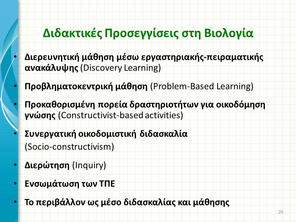 Διδακτικές Προσεγγίσεις στη Βιολογία Διερευνητική μάθηση μέσω εργαστηριακής-πειραματικής ανακάλυψης (Discovery Learning) Προβληματοκεντρική μάθηση (Pr