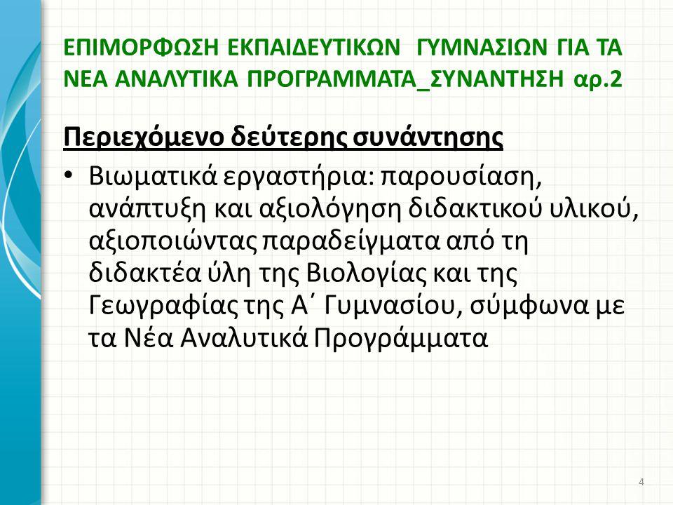 Τρόπος οργάνωσης της τάξης Εξατομίκευση Συνεργασία Ολομέλεια 75