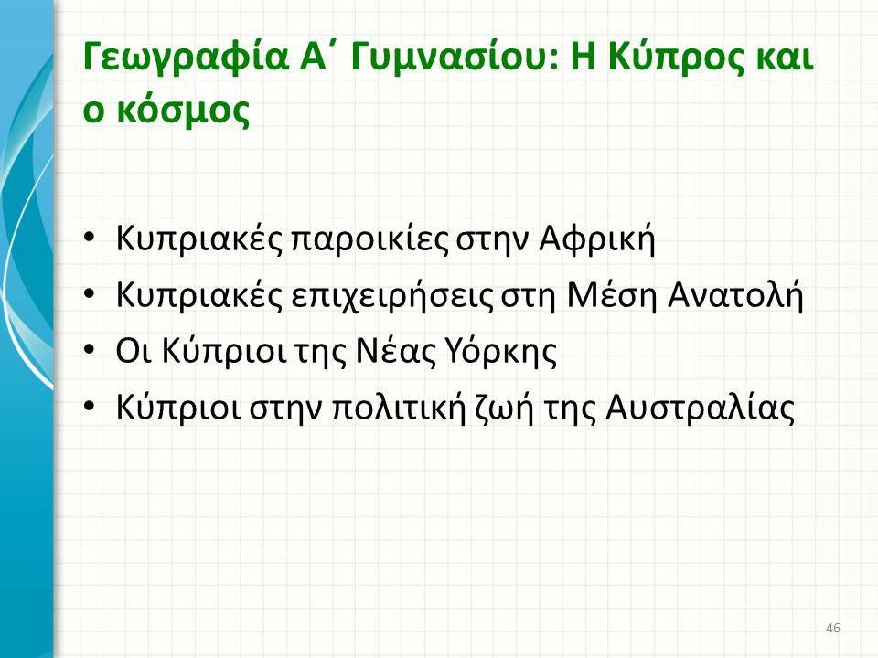 Γεωγραφία Α΄ Γυμνασίου: Η Κύπρος και ο κόσμος Κυπριακές παροικίες στην Αφρική Κυπριακές επιχειρήσεις στη Μέση Ανατολή Οι Κύπριοι της Νέας Υόρκης Κύπρι