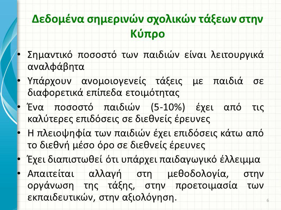 Δεδομένα σημερινών σχολικών τάξεων στην Κύπρο Σημαντικό ποσοστό των παιδιών είναι λειτουργικά αναλφάβητα Υπάρχουν ανομοιογενείς τάξεις με παιδιά σε δι