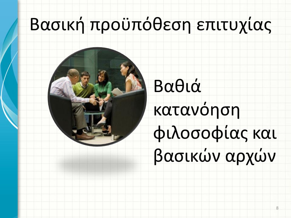 Θεμελιώδεις Παιδαγωγικές Αρχές Η εκπαίδευση οργανώνεται με αφετηρία τον κάθε μαθητή και την κάθε μαθήτρια ξεχωριστά… Αυτό σημαίνει αντιμετώπιση των μαθητών/μαθητριών ως: – Μοναδικά πρόσωπα – Μέλη της σχολικής κοινότητας – Μέλη της οικογένειας και του ευρύτερου περιβάλλοντός τους ΜΑΘΗΤΟΚΕΝΤΡΙΚΗ ΔΙΔΑΣΚΑΛΙΑ 19