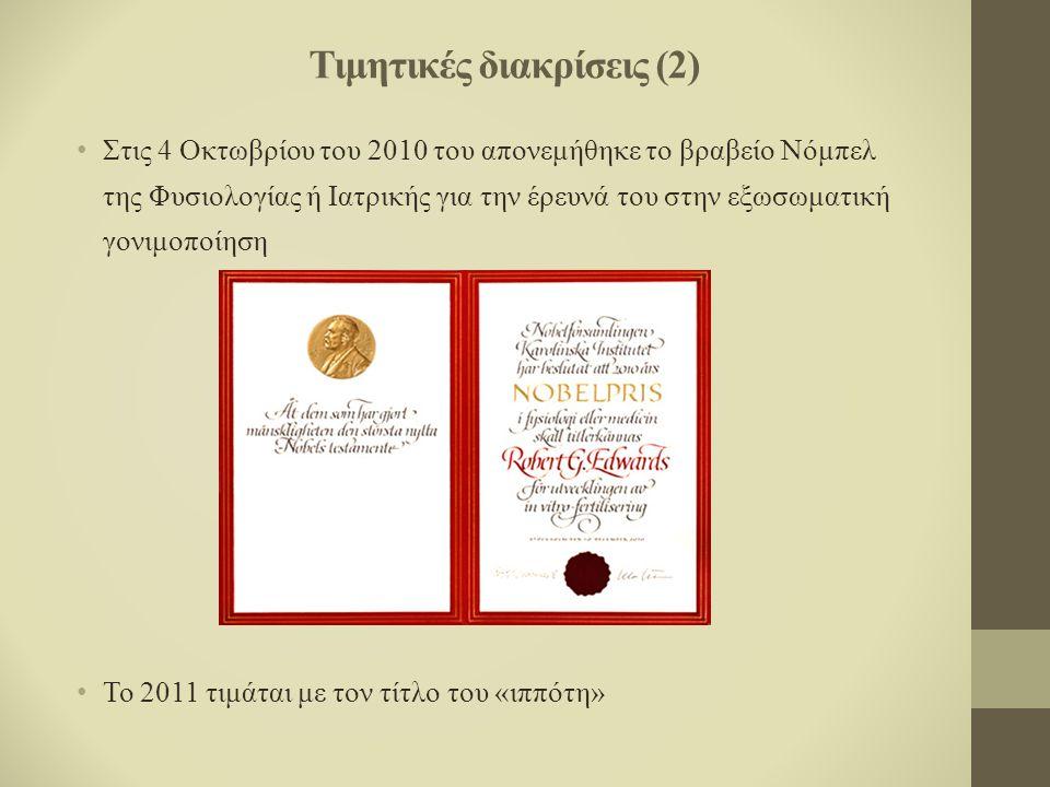 Τιμητικές διακρίσεις (2) Στις 4 Οκτωβρίου του 2010 του απονεμήθηκε το βραβείο Νόμπελ της Φυσιολογίας ή Ιατρικής για την έρευνά του στην εξωσωματική γονιμοποίηση Το 2011 τιμάται με τον τίτλο του «ιππότη»