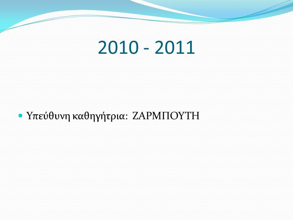 2010 - 2011 Υπεύθυνη καθηγήτρια: ΖΑΡΜΠΟΥΤΗ