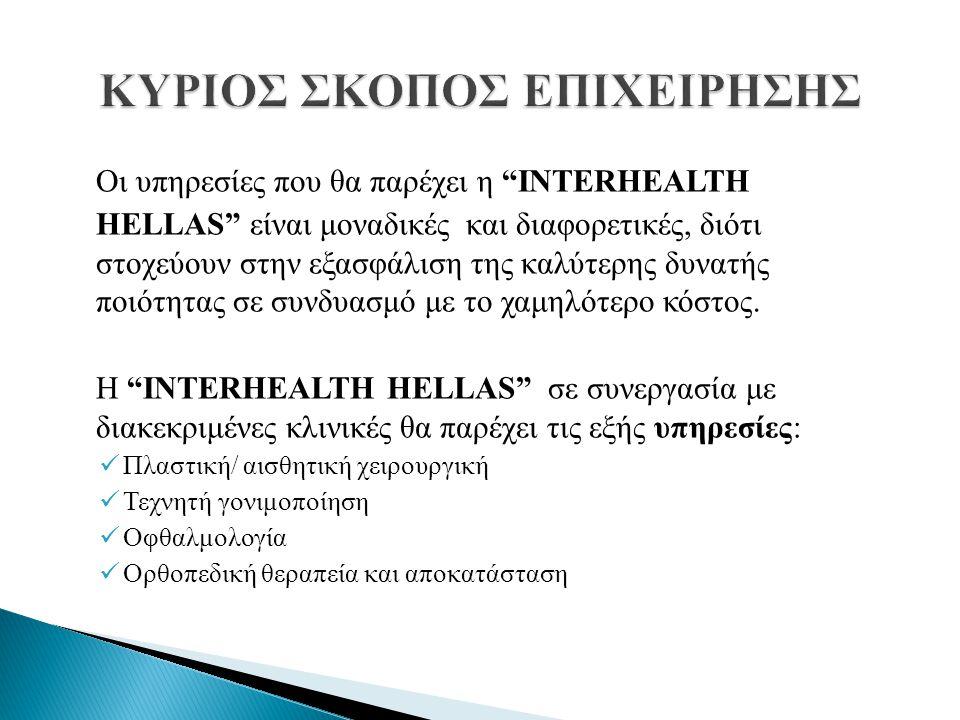 Οι υπηρεσίες που θα παρέχει η INTERHEALTH HELLAS είναι μοναδικές και διαφορετικές, διότι στοχεύουν στην εξασφάλιση της καλύτερης δυνατής ποιότητας σε συνδυασμό με το χαμηλότερο κόστος.