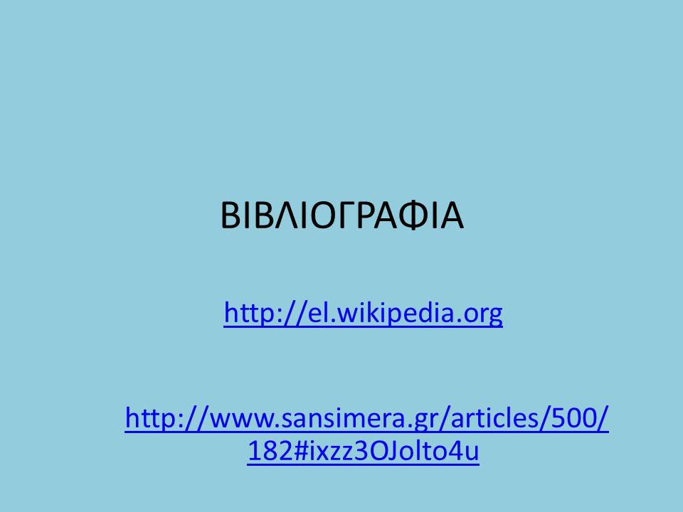 ΒΙΒΛΙΟΓΡΑΦΙΑ http://el.wikipedia.org http://www.sansimera.gr/articles/500/ 182#ixzz3OJolto4uhttp://www.sansimera.gr/articles/500/ 182#ixzz3OJolto4u