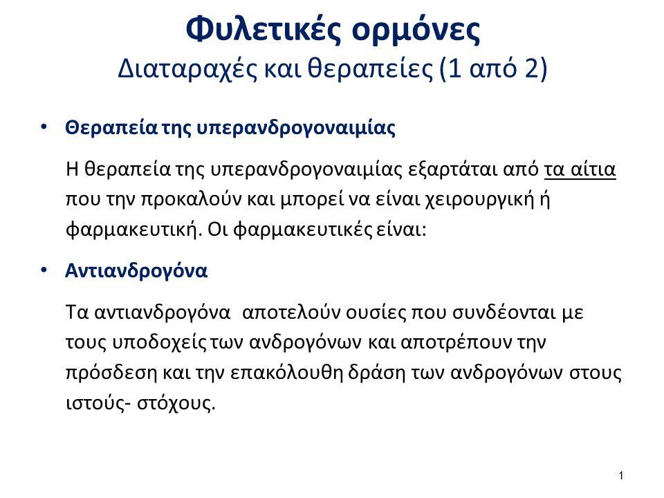 Φυλετικές ορμόνες Διαταραχές και θεραπείες (1 από 2) Θεραπεία της υπερανδρογοναιμίας Η θεραπεία της υπερανδρογοναιμίας εξαρτάται από τα αίτια που την