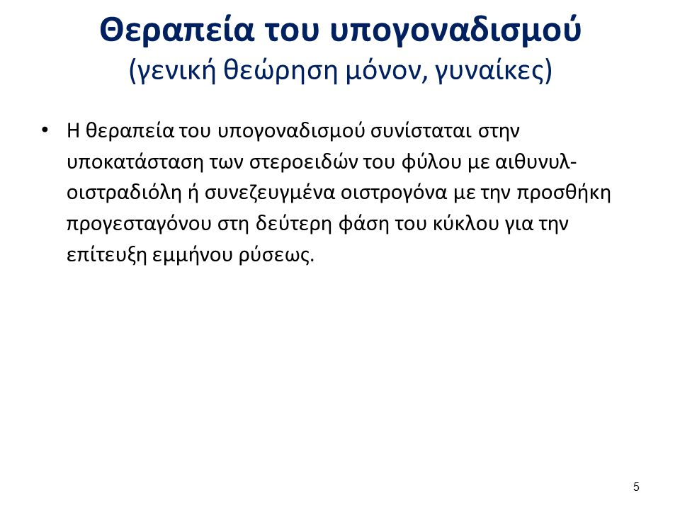Θεραπεία του υπογοναδισμού (γενική θεώρηση μόνον, γυναίκες) Η θεραπεία του υπογοναδισμού συνίσταται στην υποκατάσταση των στεροειδών του φύλου με αιθυ