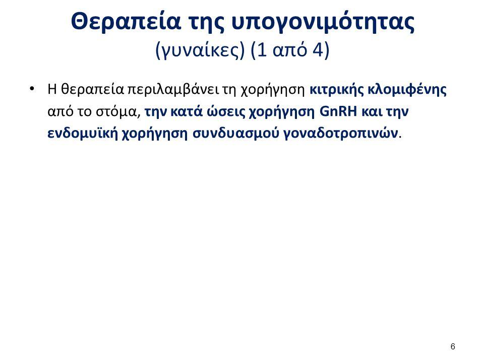Θεραπεία της υπογονιμότητας (γυναίκες) (1 από 4) Η θεραπεία περιλαμβάνει τη χορήγηση κιτρικής κλομιφένης από το στόμα, την κατά ώσεις χορήγηση GnRH κα