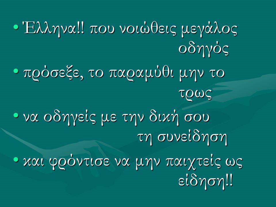 Έλληνα!. που νοιώθεις μεγάλος οδηγόςΈλληνα!.