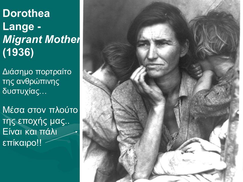 Dorothea Lange - Migrant Mother (1936) Διάσημο πορτραίτο της ανθρώπινης δυστυχίας… Μέσα στον πλούτο της εποχής μας..